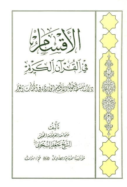 الأقسام في القرآن الکریم