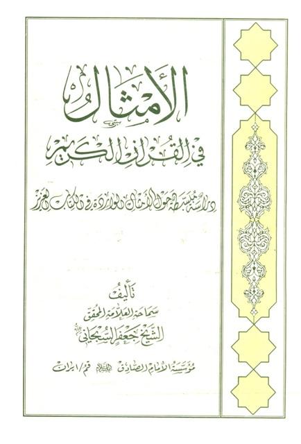 الأمثال في القرآن الکریم