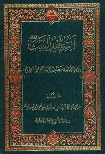 أئمة اهل البيت و دورهم في تحصين الرسالة الإسلامية