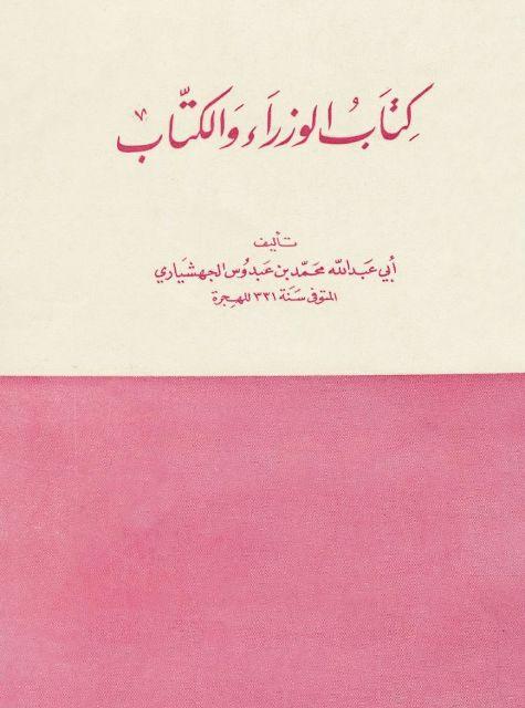 کتاب الوزراء و الكتّاب