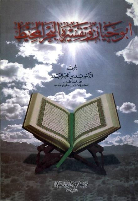أبو حیان و تفسیره البحر المحیط