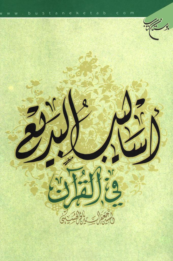 أسالیب البدیع في القرآن