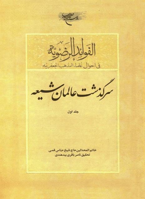 الفوائد الرضویة في أحوال علماء المذهب الجعفریة