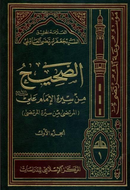 الصحیح من سیرة الإمام علي علیه السلام (المرتضی من سیرة المرتضی)