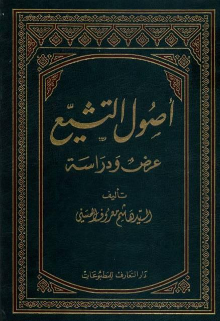 أصول التشیع
