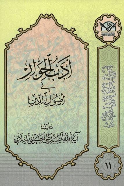 أدب الحوار في أصول الدین