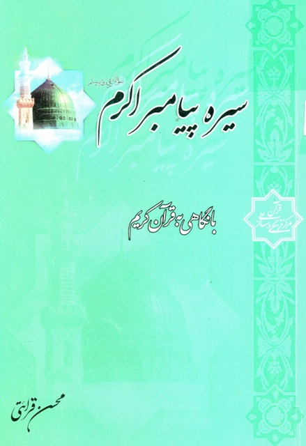 سیره پیامبر اکرم صلی الله علیه و آله و سلم با نگاهی به قرآن کریم