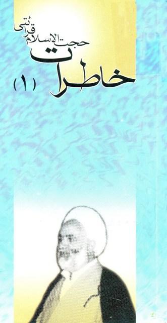خاطرات از زبان حجت الاسلام محسن قرائتی