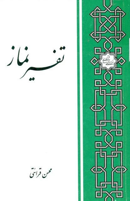 تفسیر نماز