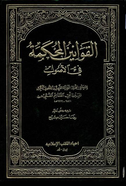 القوانین المحکمة في الأصول / طبع جدید