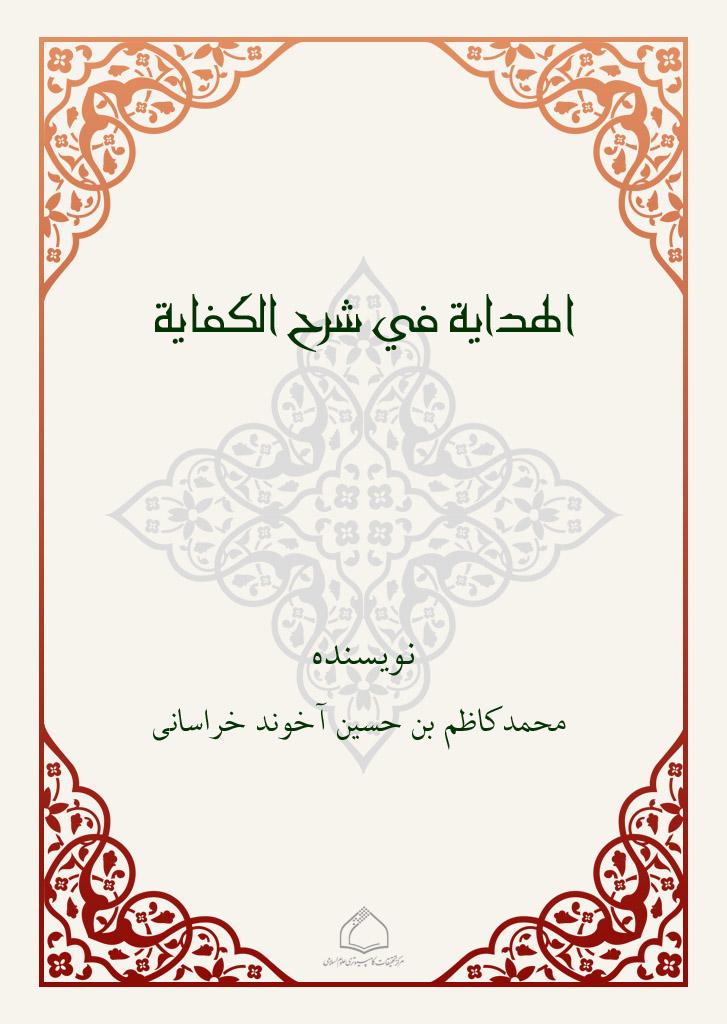الهدایة في شرح الکفایة (تستری کاظمینی ، عبد الحسین بن محمد تقی)