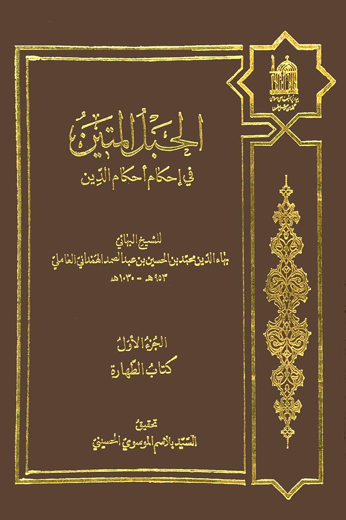 الحبل المتین في إحکام أحکام الدین