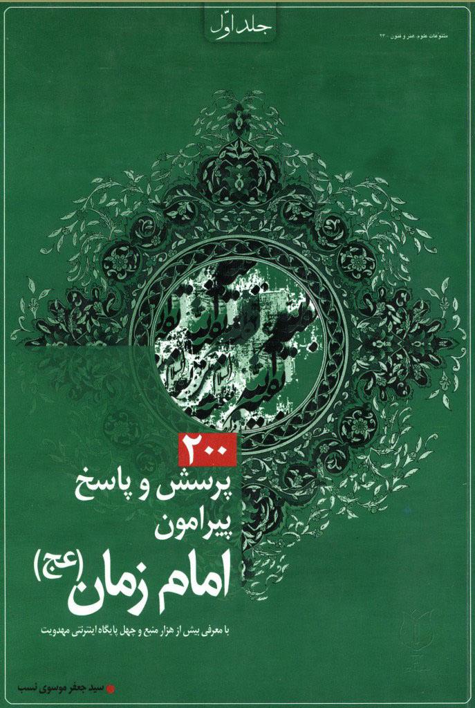 200 [دویست] پرسش و پاسخ پیرامون امام زمان (عج)