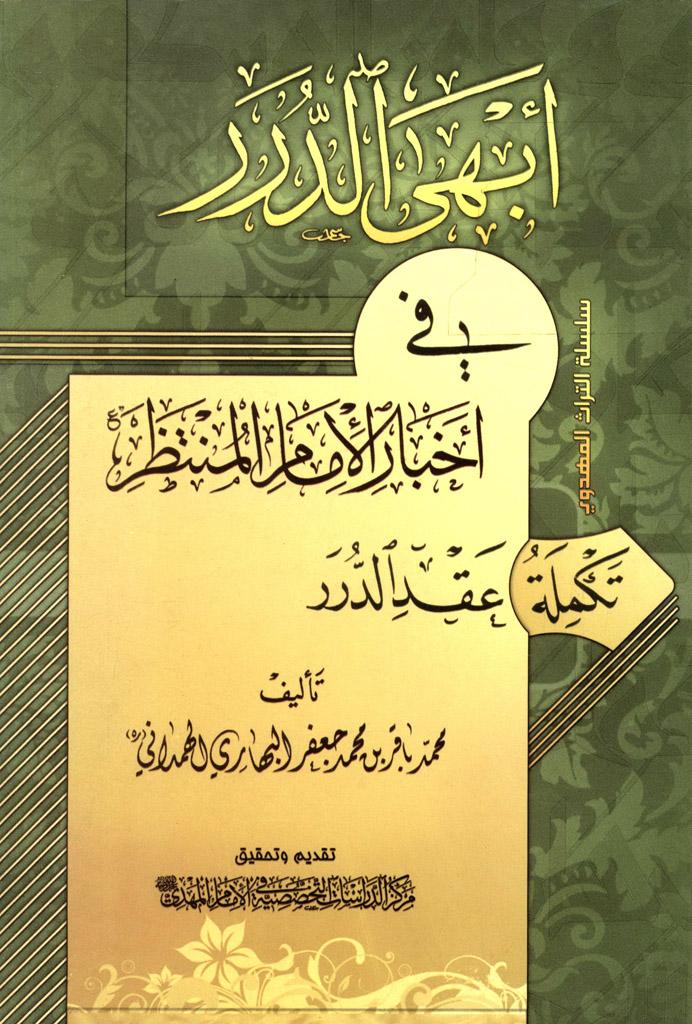 أبهی الدرر في أخبار الإمام المنتظر (ع)