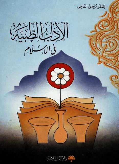 الآداب الطبیة في الإسلام مع لمحة موجزة عن تاریخ الطب