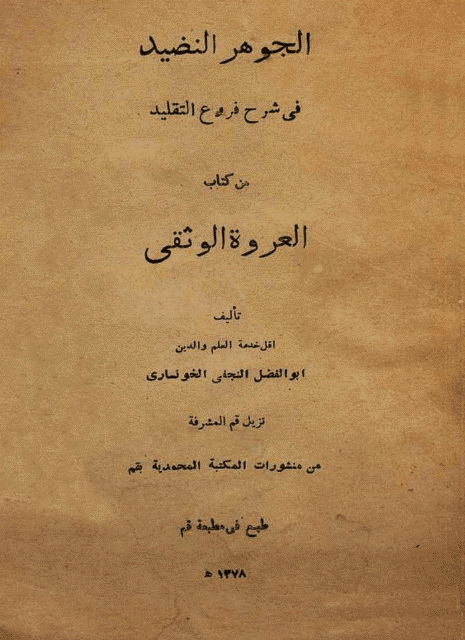 الجوهر النضید في شرح فروع التقلید من کتاب العروة الوثقی