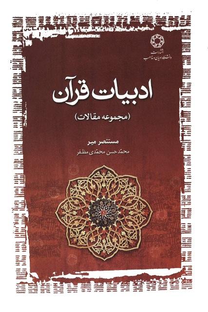 ادبیات قرآن (مجموعه مقالات)