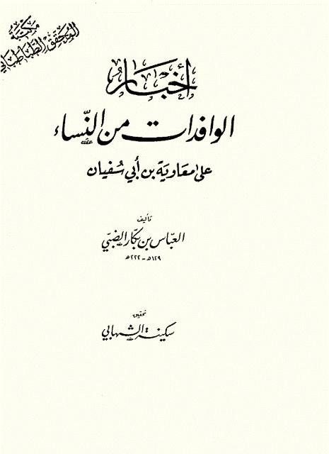 أخبار الوافدات من النساء علی معاویة بن أبي سفیان
