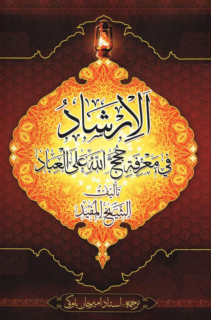 الإرشاد في معرفة حجج الله علی العباد