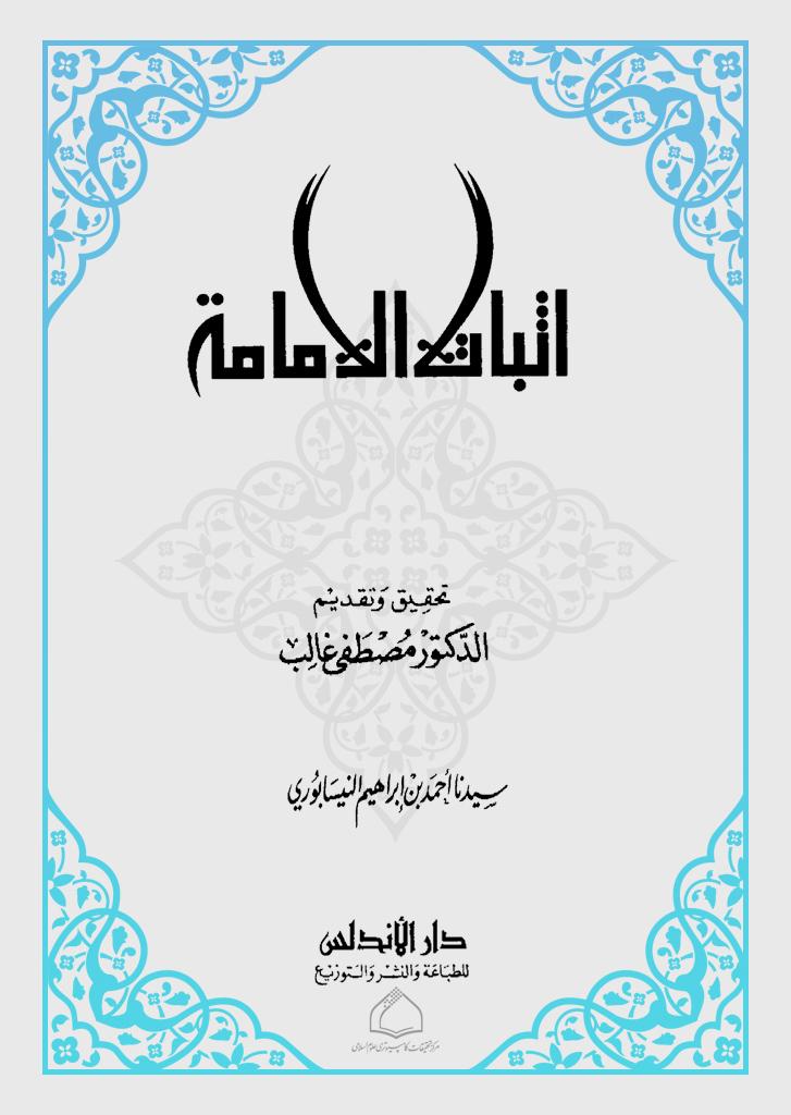 إثبات الإمامة (نیشابوری)