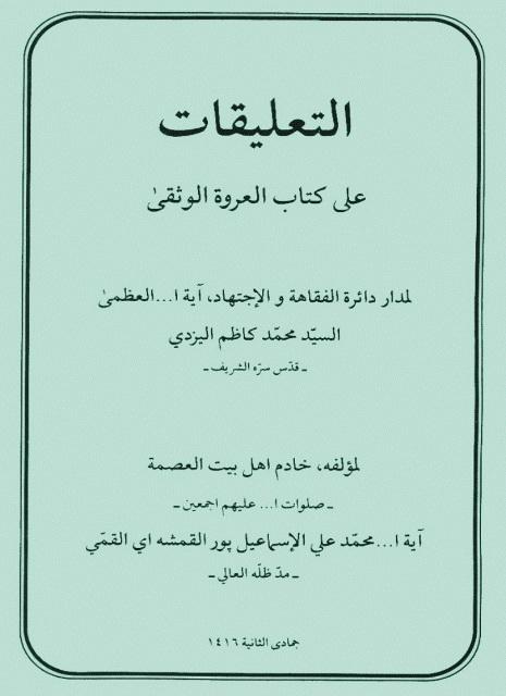 التعلیقات علی کتاب العروة الوثقی