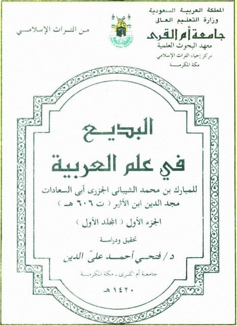 البدیع في علم العربیة