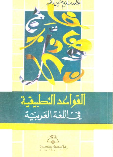 القواعد التطبیقیة في اللغة العربیة