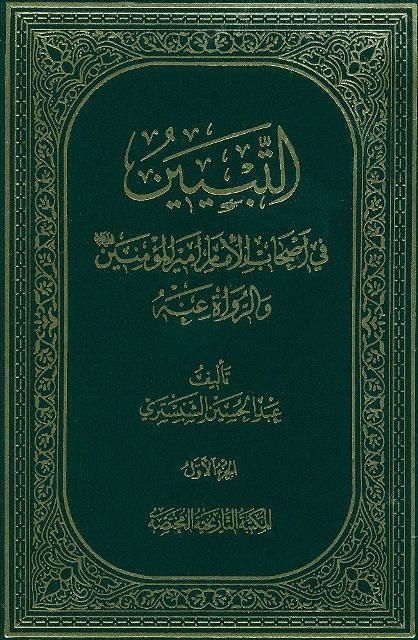 التبیین في أصحاب الإمام أمیر المؤمنین علیه السلام و الرواة عنه