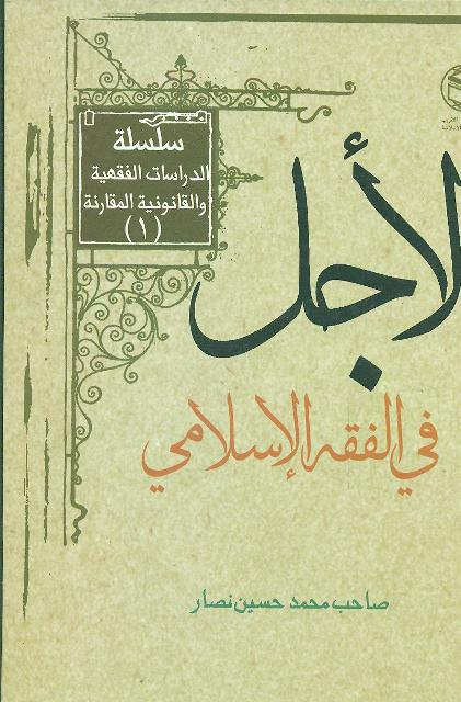 الأجل في الفقه الإسلامي