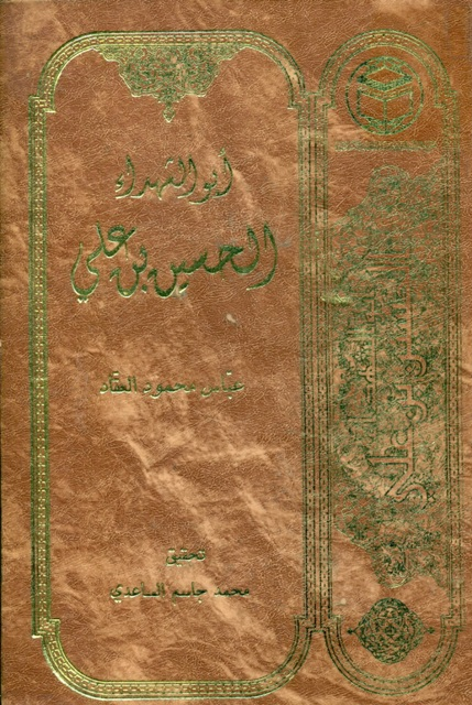 ابو الشهداء الحسين بن علي عليه السلام