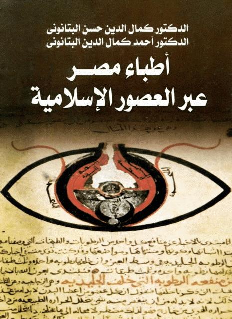 أطباء مصر عبر العصور الإسلامیة