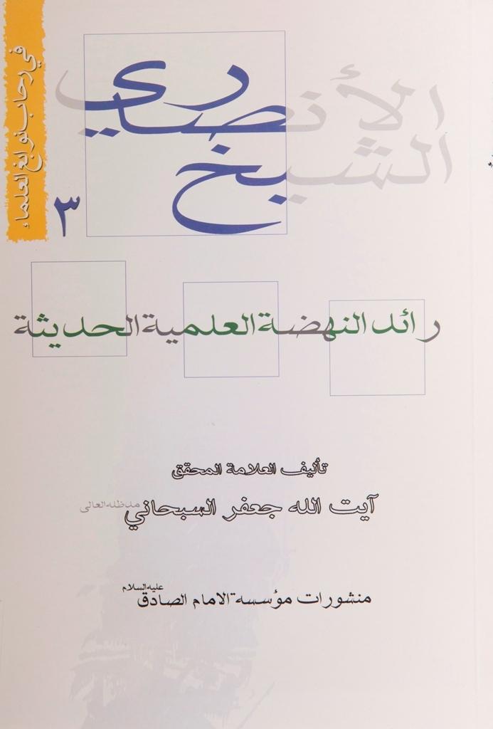 الشیخ الأنصاری
