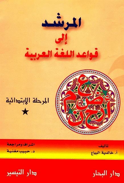 المرشد إلی قواعد اللغة العربیة