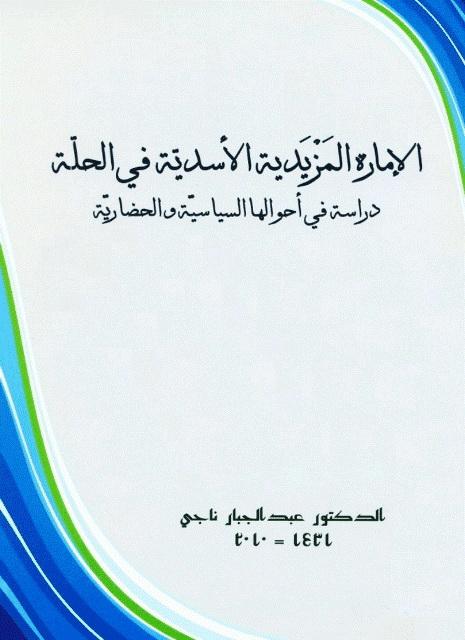 الإمارة المزیدیة الأسدیة في الحلة
