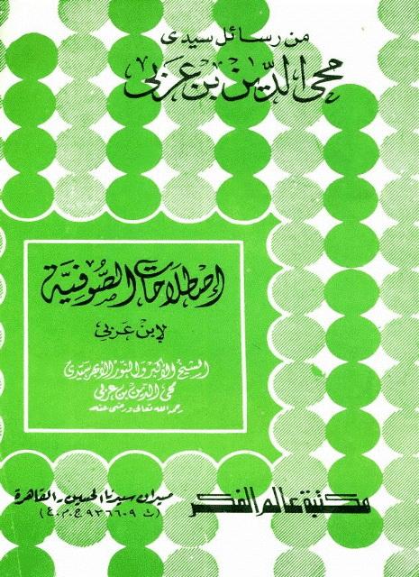 إصطلاحات الصوفیة