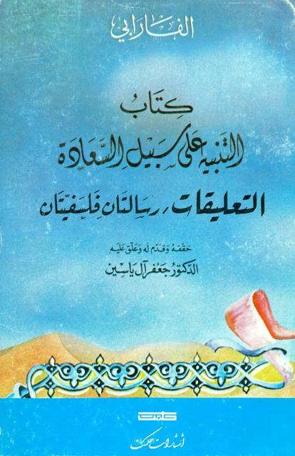 التنبیه علی سبیل السعادة