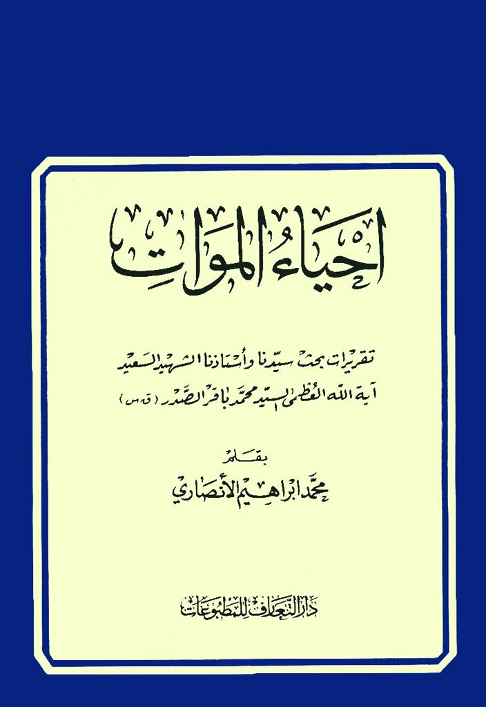 احیاء الموات : تقریرات بحث سیدنا و استاذنا الشهید السعید آیه الله العظمی السید محمد باقر الصدر (قدس)