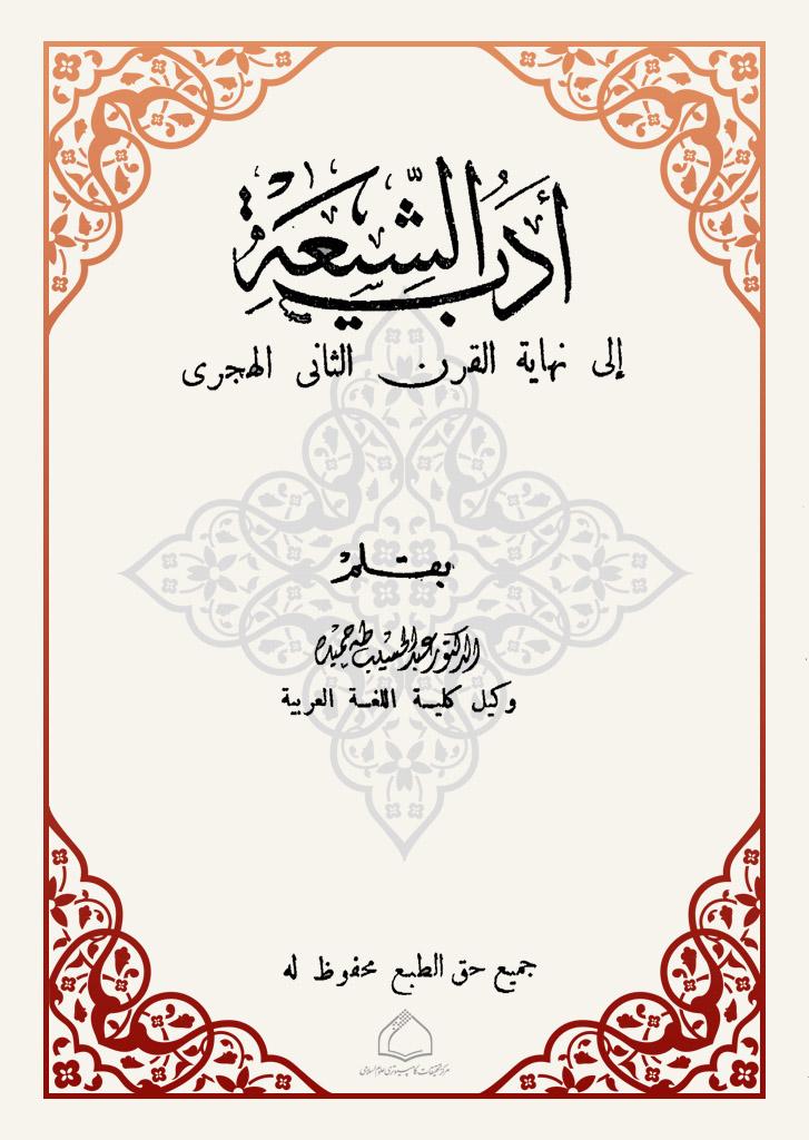أدب الشیعة الی نهایة القرن الثاني الهجري