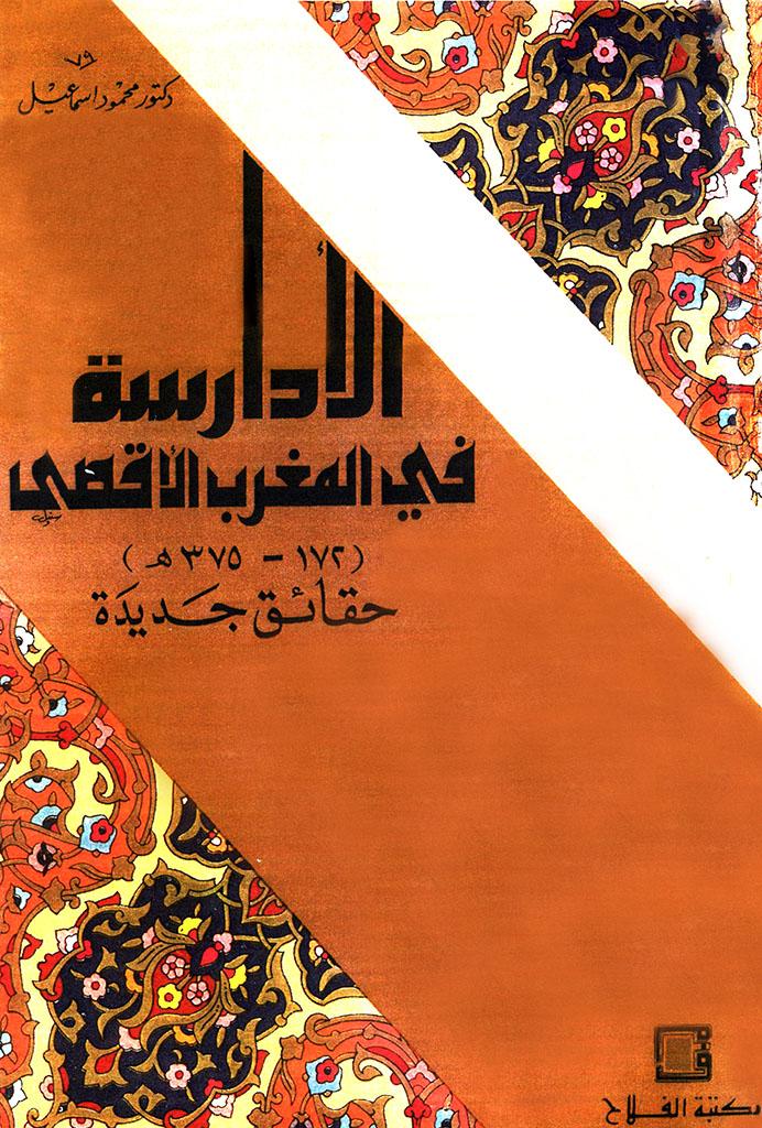 الأدارسة في المغرب الأقصی (172-375ه) حقائق جدیدة