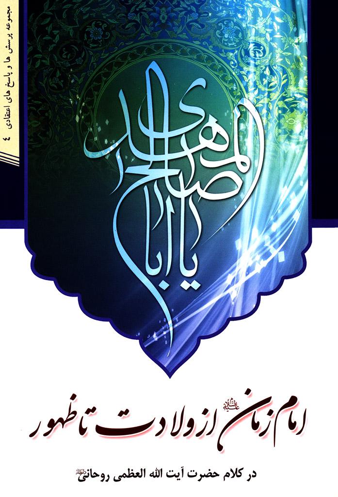 امام زمان عليه السلام از ولادت تا ظهور در کلام حضرت آيت الله العظمی روحانی «مد ظله العالی»