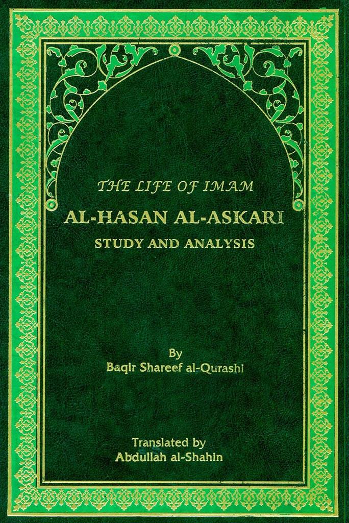 The Life of Imam al_Askri
