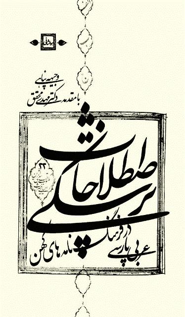 اصطلاحات پزشکی در فرهنگ نامه های کهن عربی پارسی