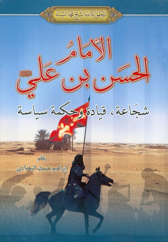 الإمام الحسن بن علي علیه السلام
