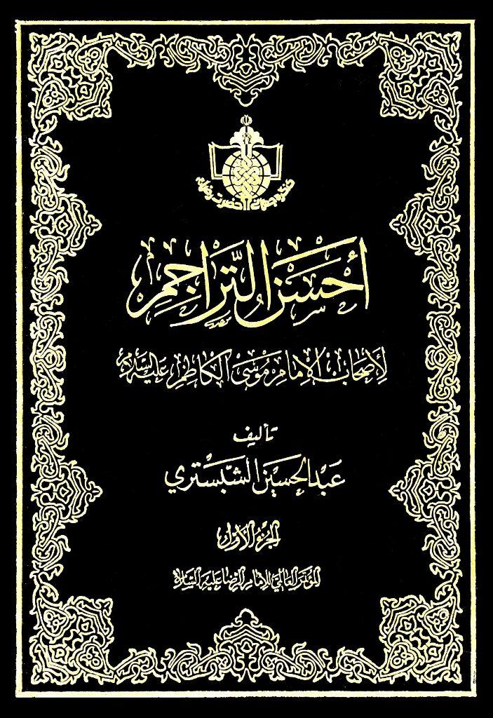 أحسن التراجم لأصحاب الإمام موسی الکاظم علیه السلام
