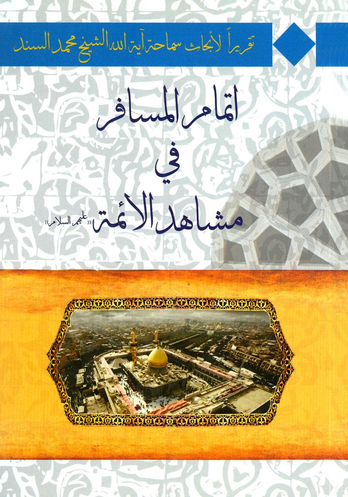 إتمام المسافر في مشاهد الأئمة علیهم السلام