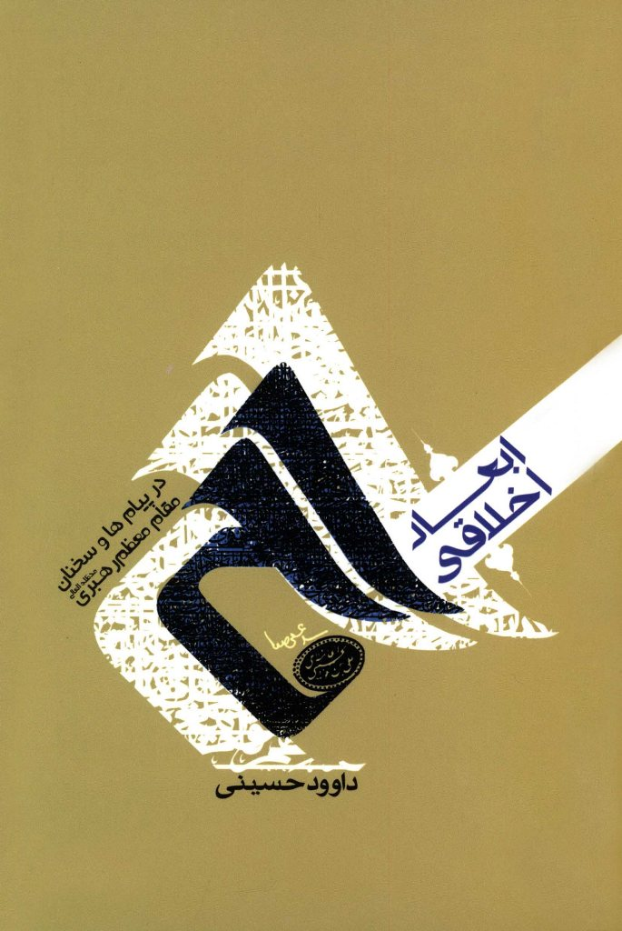 ابعاد اخلاقی حج در پیام ها و سخنان مقام معظم رهبری مد ظله العالی