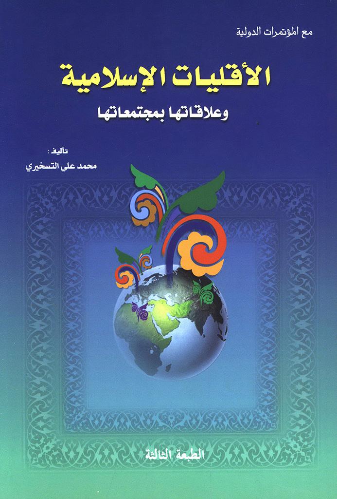 الأقلیات الإسلامیة و علاقاتها بمجتمعاتها