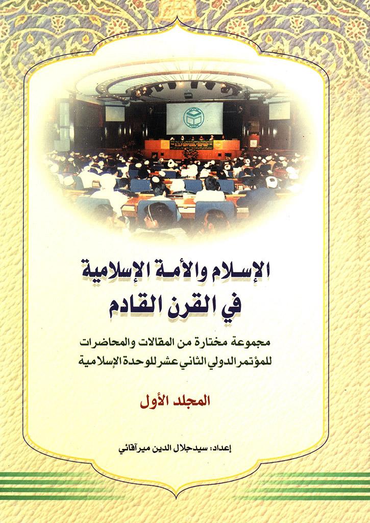 الإسلام و الأمة الإسلام فی القرن القادم