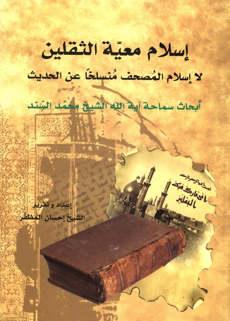 إسلام معیة الثقلین لا المنسلخ