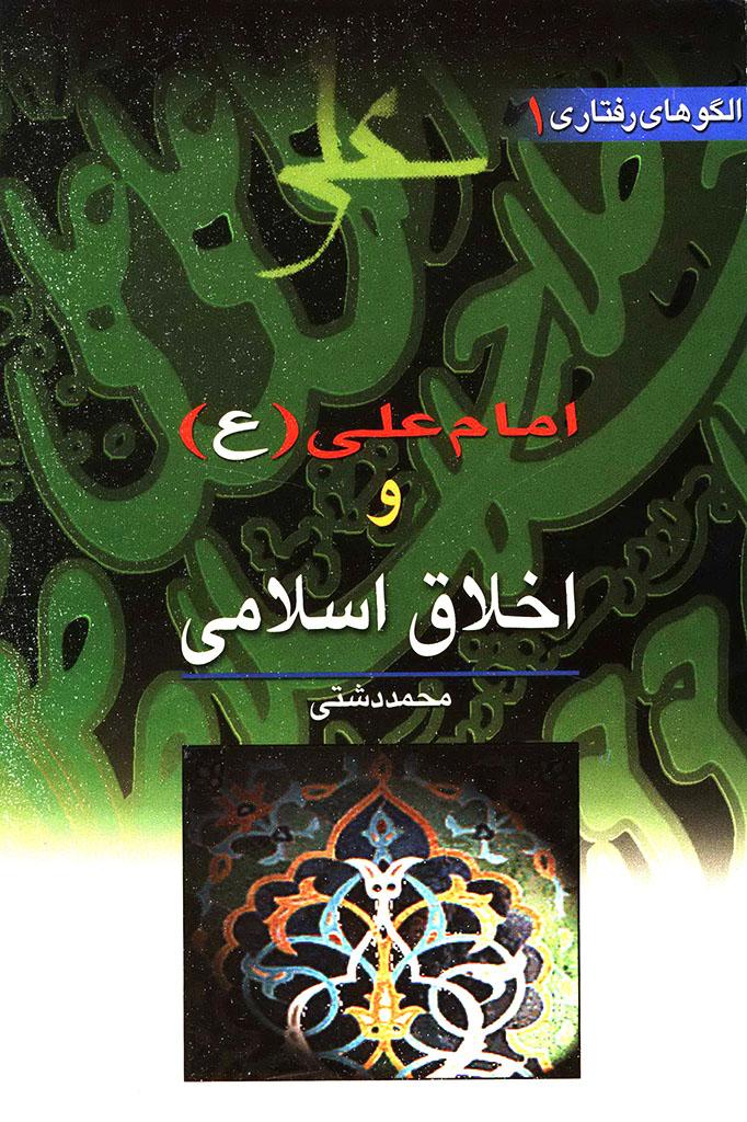 امام علی (ع) و اخلاق اسلامی